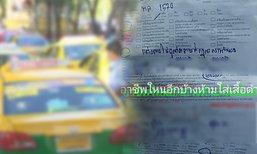 ชาวเน็ตถกเถียง! คนขับแท็กซี่ถูกจับปรับ ข้อหาใส่เสื้อสีดำ