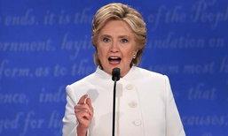 ครั้งแรกในประวัติศาสตร์! Vogue ประกาศ Hillary Clinton เหมาะสมกับตำแหน่ง ปธน.สหรัฐ ที่สุด