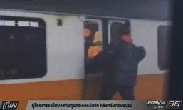 ผู้โดยสารรถไฟบอสตันทุบกระจกหนีตาย หลังควันท่วมขบวน