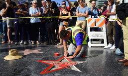 มือดีบุกทุบดาว Walk of Fame ของโดนัลด์ ทรัมป์ จนท.เร่งซ่อมแซม