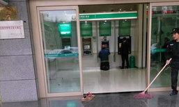 หนุ่มใหญ่กลัวพื้นธนาคารเปื้อน ถอดรองเท้านั่งคุกเข่าถอนเงิน