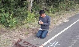 สุดเวทนา หนุ่มจุดธูปเรียกพ่อริมถนน วอนช่วยตามจับเก๋งชนแล้วหนี