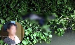หนุ่มหาย 3 วัน เข้าฝันเมียเนื้อตัวเปียก พบเป็นศพจมน้ำ