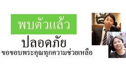 อัพเดทสาเหตุ หนุ่มไทยหายตัว ที่แท้ถูกตำรวจญี่ปุ่นกักตัวไว้