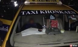 โชเฟอร์แท็กซี่ดับปริศนาคารถ เศร้าอีก 10 วันจะเข้าพิธีบวช