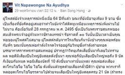 แชร์สนั่น! นาทีแห่งความปิติของพสกนิกรไทย เมื่อ 64 ปีก่อน