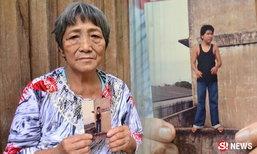 รอคอยมา 22 ปี ตายายยังหวัง..เห็นลูกชายอีกครั้งก่อนตาย