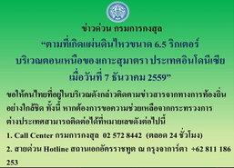 เตือนคนไทยในอินโดฯติดตามข่าวสารดินไหวใกล้ชิด