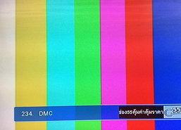 DMCทีวีวัดพระธรรมกายระงับการออกอากาศ