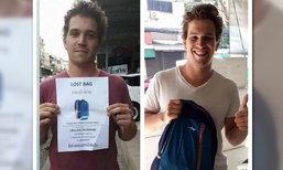 ดีต่อใจจริงๆ ชาวเน็ตไทยช่วยแชร์ จนหนุ่มฝรั่งได้กระเป๋าคืน