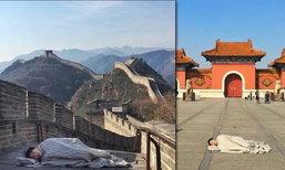 ตะลอนนอน! หนุ่มจีนไปตามสถานที่ท่องเที่ยว เพื่อนอนแล้วถ่ายภาพลงโซเชียล
