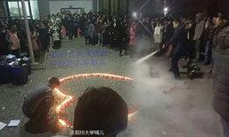หนุ่มสุดช้ำ จุดเทียนรอสารภาพรัก แต่ถูกฝ่ายบริหารใช้ถังดับเพลิงฉีดดับไฟจนควันโขมง