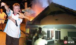 ฝรั่งกำลังอาบน้ำ แทบวิ่งเปลือยหนีตาย อยู่ๆ บ้านก็ไฟไหม้