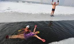 ท้าหนาว! คนรักการว่ายน้ำฤดูหนาวเจาะแผ่นน้ำแข็งลงว่ายน้ำ