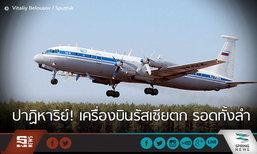 ปาฏิหาริย์! เครื่องบินรัสเซียตก รอดทั้งลำ