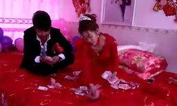 บ่าวสาวชาวจีนนั่งนับเงินวันงานแต่ง ดีอกดีใจจนนั่งไม่ติด