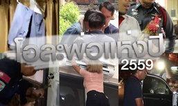 10 สุดยอดข่าวอึ้ง ทึ่ง โอละพ่อ แห่งปี 2559