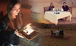 ฟลุ๊ค ฉลองวันเกิด นาตาลี ดินเนอร์กลางทะเลทราย