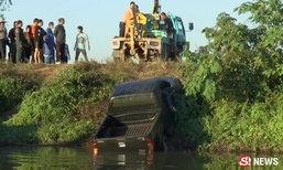 หนุ่มใหญ่เป็นศพอยู่ใต้สระ ติดคาซากรถ หลังหายตัวไปเกือบเดือน
