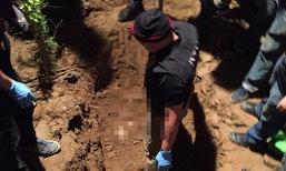 พบแล้วศพถูกฝังรีสอร์ทกาญจน์ จ่อส่งตรวจ DNA สาวทอมหรือไม่