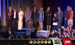 """รู้จักครอบครัว """"โดนัลด์ ทรัมป์"""" ผู้นำแดนอินทรี คนที่ 45"""
