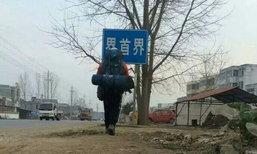 สุดยอดความมุ่งมั่น! หนุ่มนศ.เดินเท้า 300 กม. กลับบ้านตรุษจีน