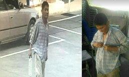 คืบหน้าครูภูฏานพลัดหลงในเมืองไทย ล่าสุดปรากฏตัวที่สมุทรปราการ