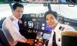 หล่อแพคคู่ สน ยุกต์ ถ่ายละครคู่พ่อ กัปตันการบินไทยตัวจริง