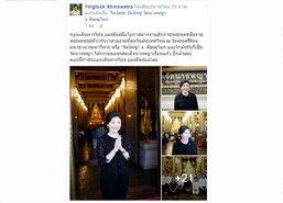 ยิ่งลักษณ์FBไปอุตรดิตถ์-แวะไหว้พระพุทธชินราช