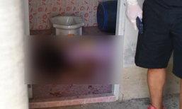 ฆาตกร !! บีบคอลิเกสาวประเภทสองมีดแทงซ้ำ 6 แผลชิงทองหมกศพในห้องน้ำ