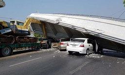 ระทึก  รถบรรทุกรถแบคโฮ เกี่ยวสะพานลอยถล่มกลางถนนทับรถยนต์เสียหาย
