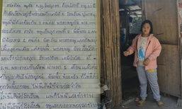 ชีวิตรันทด! เด็กหญิง 10 ขวบ เขียนจม.วอนช่วยแม่ป่วยมะเร็ง