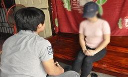แม่ร้องสื่อ ลูกสาววัย 17 ปี ถูกหนุ่มลวงข่มขืนในออฟฟิศ