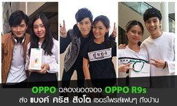 OPPO จัดหนัก พาสามหนุ่มตัวแทน OPPO Family 'แบงค์ คริส สิงโต'  ส่ง OPPO R9s เซอร์ไพร์สแฟนๆ ถึงบ้าน
