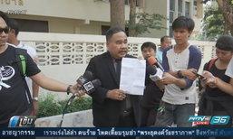 ทนายสงกานต์แฉคนมีตำแหน่งแนะนำ 18 ผู้ต้องหา ฆ่า นศ.ศิลปากร ปฏิเสธลอย