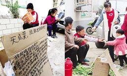 สองพี่น้องชาวจีนอ่านหนังสือไปขายผักไป เพื่อหาเงินช่วยรักษาแม่ป่วยหนัก
