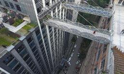 กล้าเดินไหม? จีนสร้างสะพานเชื่อมตึกให้คนข้าม สูงลิ่ว 68.5 เมตร