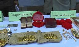 รวยไม่นาน! จับนายทุนยาเสพติดยึดทรัพย์กว่า 100 ล้านบาท