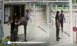 รปภ.แค้นโหด เตะต่อยระบายใส่เจ้าหน้าที่หญิง ไม่มีใครช่วยเหลือ