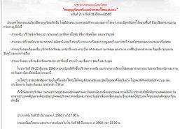 อุตุฯเตือนฉ.21ไทยตอนบนระวังพายุฤดูร้อน