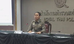 แจ้งข้อหาเด็ก 14 ขู่มีระเบิดในสายการบินไทยสมายด์แล้ว