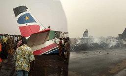 ระทึกเครื่องบินโดยสารตก ในซูดานคาดผู้โดยสาร -ลูกเรื่อเสียชีวิตหลายราย