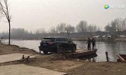 ทางเลือกใหม่! ชาวปักกิ่งหนีรถติด ขับรถลงแพข้ามแม่น้ำไปทำงาน