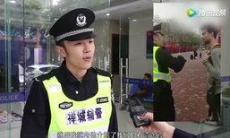 ชาวเน็ตถูกใจ! ตำรวจจีนหล่อบอกทางนักท่องเที่ยว
