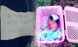 """สะเทือนใจ! ทารกถูกทิ้งพร้อมจดหมาย """"แม่รักลูกแต่ดูแลลูกไม่ได้"""""""