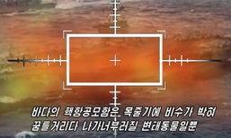 ชาวโลกได้ชม โฆษณาชวนเชื่อตัวใหม่จากเกาหลีเหนือ เอ็กเฟคอิงฮอลลิวูด