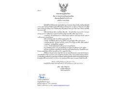 อุตุฯเตือน ฉ.12อากาศแปรปรวนบริเวณประเทศไทย