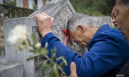 พ่อชาวจีนวัย 80 พบหลุมศพลูกชาย หลังตามหามานานถึง 38 ปี