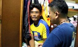 ตร.บุกจับ 2 ผัวเมียติดยา  หนีมุดตู้เสื้อผ้าหวังตบตา จนท.