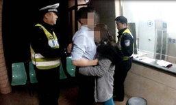 """ชายจีนถูกจับเมาแล้วขับ โทษเมีย """"ผิดที่คุณนั่นแหละโทรมาเร่ง"""""""